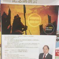 今川義元生誕500年記念講演会