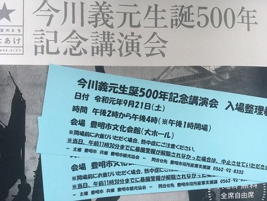 今川義元生誕500年記念講演会チケット