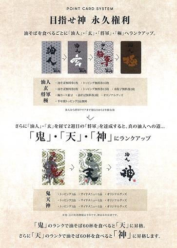 歌志軒カード