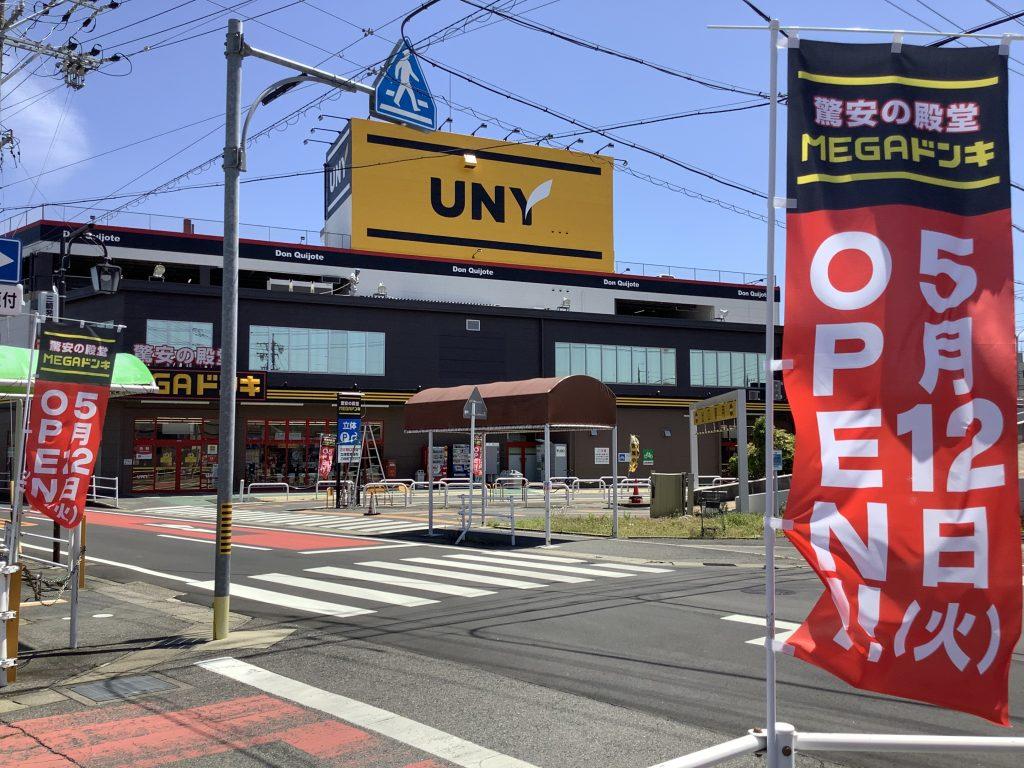 MEGAドンキホーテUNY豊明店5月12日オープン