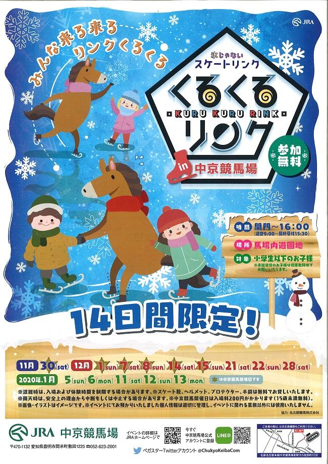 くるくるリンクin中京競馬場2019