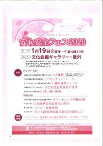 安心安全フェス2020(豊明市)