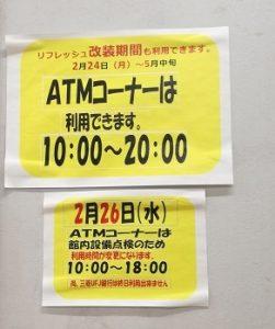 ピアゴ豊明店ATMコーナー