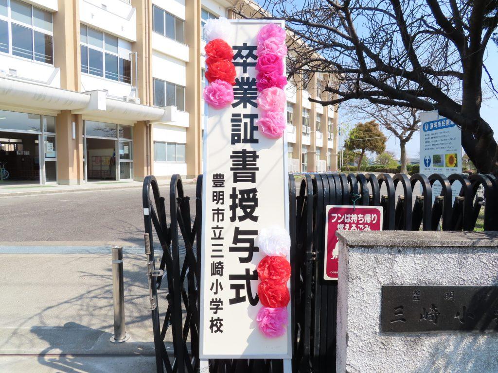 豊明市立三崎小学校卒業式