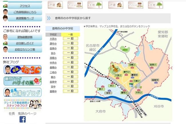 学区検索マップ(パソコン)