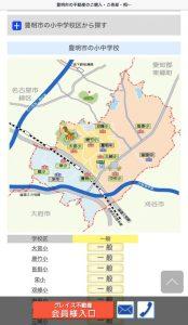 学区マップ(スマホ)