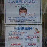 グレイス不動産の新型コロナ感染防止対策