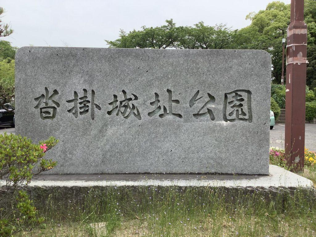 豊明市沓掛城址公園