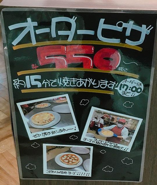 ドン・キホーテ ピザ