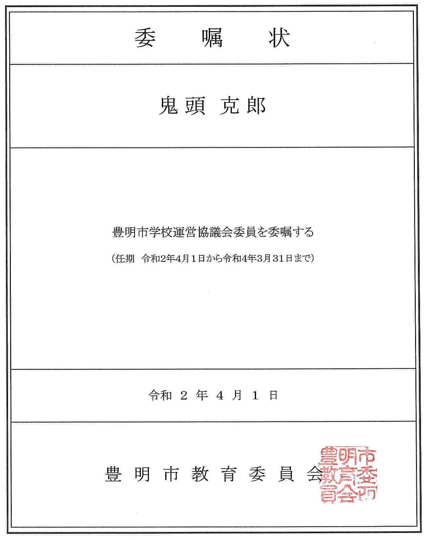 豊明市教育委員会からの委嘱状