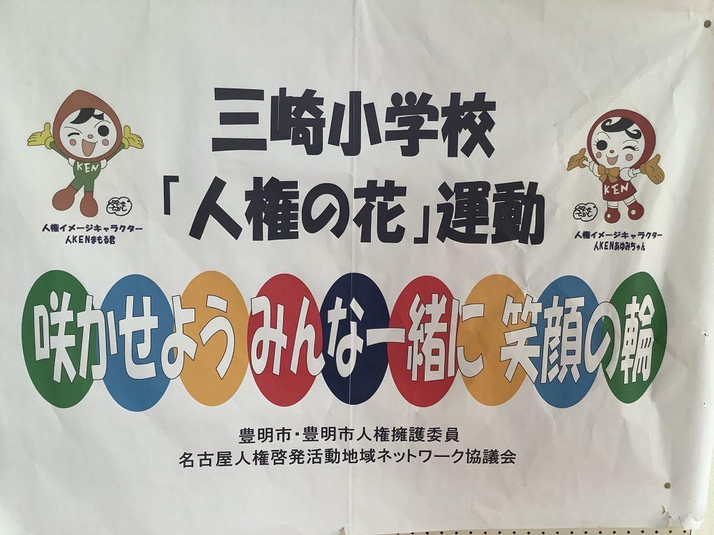 豊明市立三崎小学校 人権の花運動