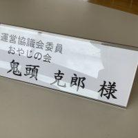 豊明市運営協議会委員