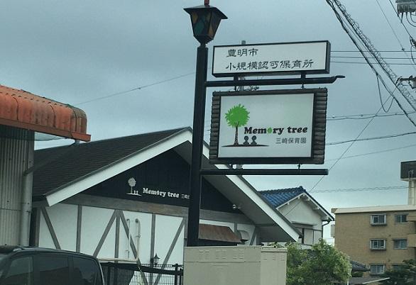メモリーツリー三崎保育園