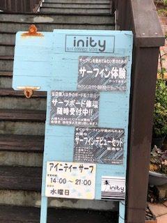 inity surf4