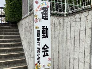 豊明市立三崎小学校 運動会