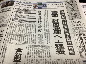 豊明市 日経新聞