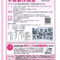 甲冑製作教室(広報とよあけ10月号)