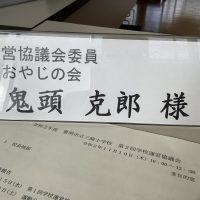 豊明市 三崎小学校 学校運営協議会