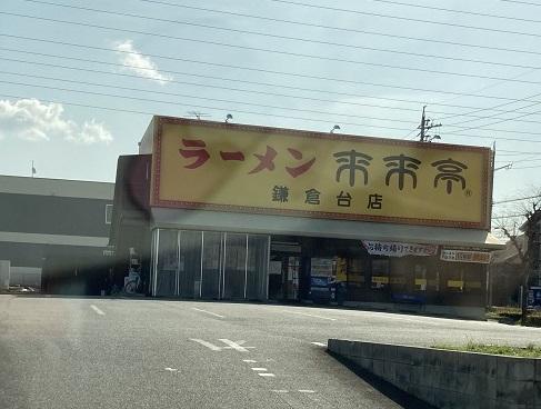 来来亭 鎌倉台