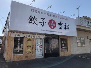 gyouzayukimatu