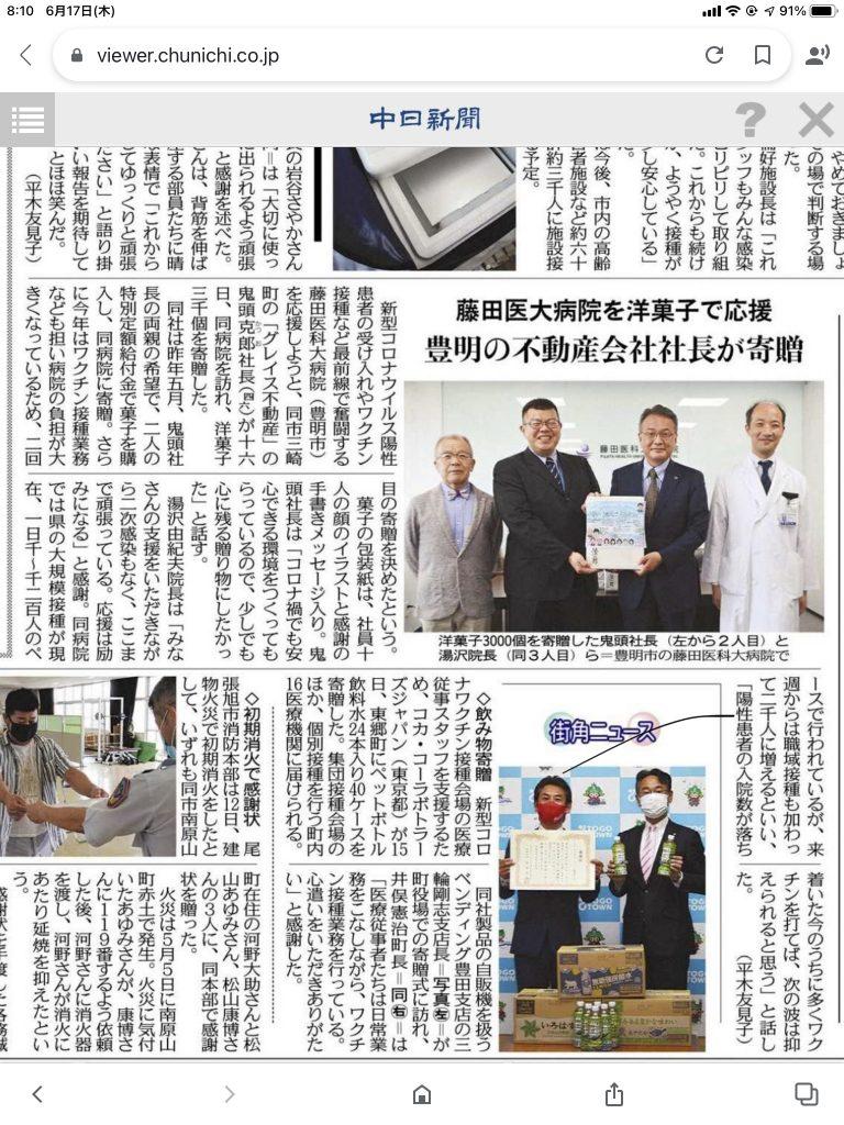 中日新聞 豊明市