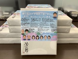藤田医科大学病院に寄付