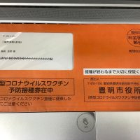 豊明市のワクチン接種券