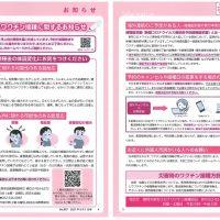 新型コロナワクチン接種に関するお知らせ(広報とよあけ8月号)