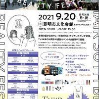 ゆいまるくらぶ2021.9(T'sHAIR30周年イベント)