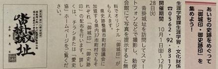 愛知県史跡整備市町村協議会